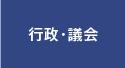 行政・議会