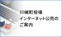 川崎町インターネット公売のご案内