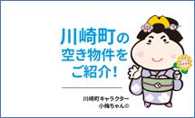 川崎町の空き物件をご紹介!