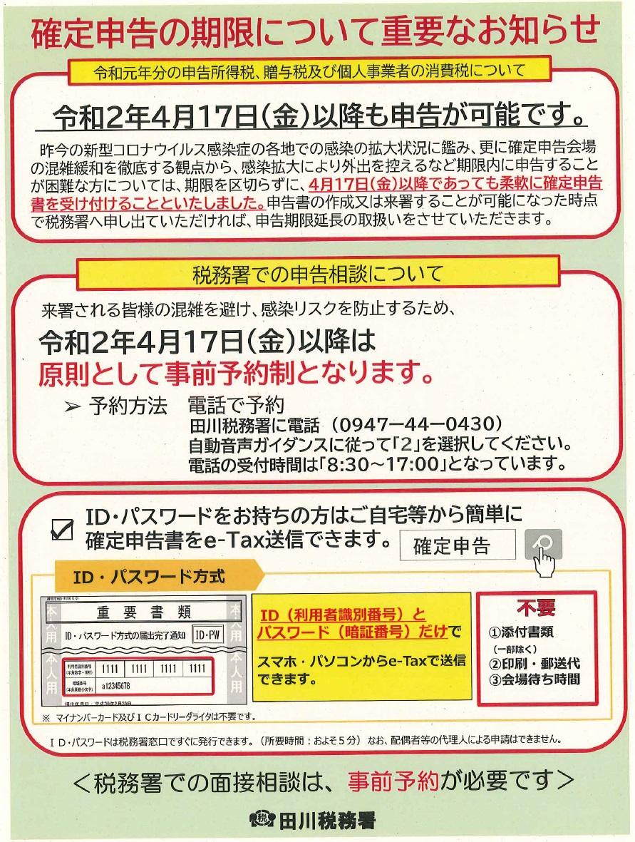 田川税務署より