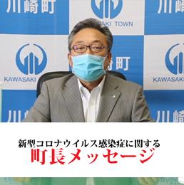 新型コロナウイルス感染症に関する町長メッセージ