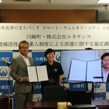 川崎町・株式会社ルネサンス地域活性化起業人制度による派遣に関する協定を締結しました!